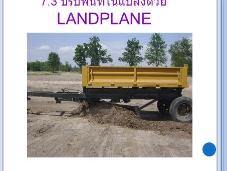 7.3 ปรับพื้นที่ในแปลงด้วย LANDPLANE