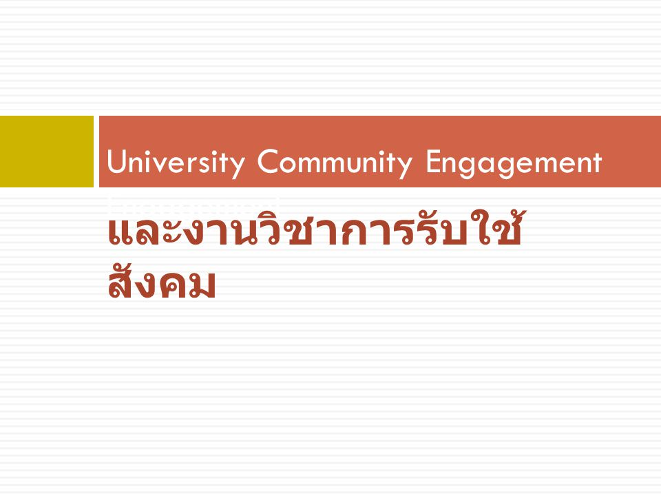 University Community Engagement Engagement และงานวิชาการรับใช้ สังคม