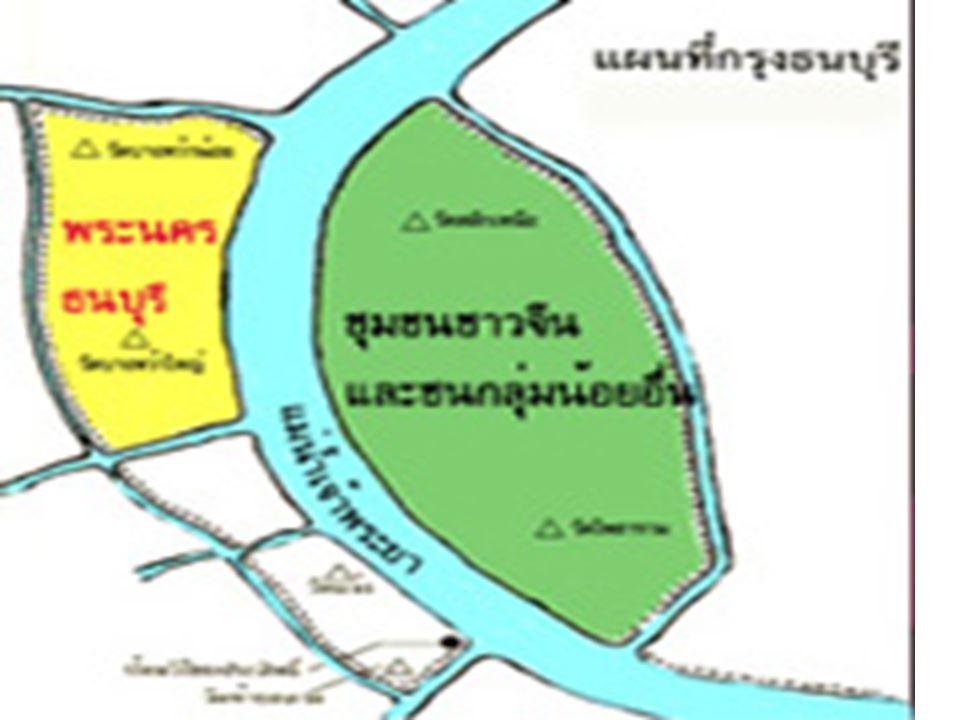 กรุงธนบุรีเป็นเมืองที่มีการสร้างป้อมปราการเอาไว้ทั้งสอง ฝั่งแม่น้ำ โดยเอาแม่น้ำ ผ่ากลาง ( เรียกว่าเมืองอกแตก ) เหมือนเมืองพิษณุโลกมีประโยชน์ตรงที่อาจเอาเรือรบไว้ใน เมือง เมื่อเวลาถูกข้าศึกมาตั้งประชิด แต่การรักษาเมืองคน ข้างใน จะถ่ายเทกำลังเข้ารบพุ่งรักษาหน้าที่ได้ไม่ทันท่วงที เพราะต้องข้ามแม่น้ำ แต่แม่น้ำเจ้าพระยาทั้งกว้างและลึกจะ ทำสะพานข้ามก็ไม่ได้ ทำให้ยากแก่การรักษาพระนคร เวลาข้าศึกบุก...