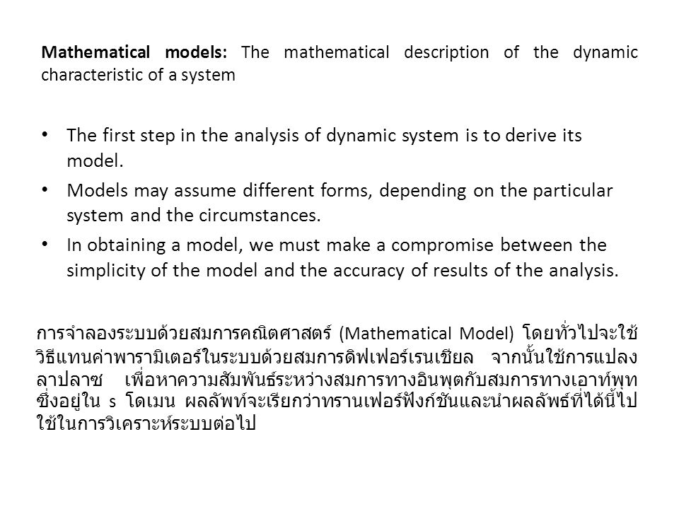 Mathematical models: The mathematical description of the dynamic characteristic of a system The first step in the analysis of dynamic system is to derive its model.
