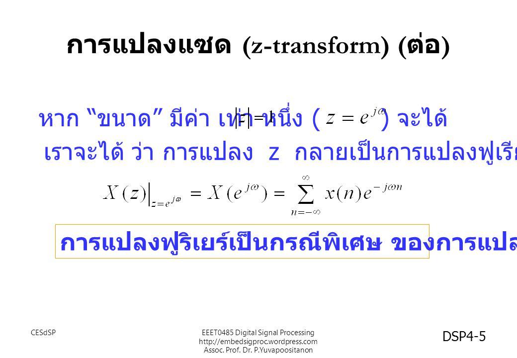 ฟังก์ชันถ่ายโอน (Transfer function) CESdSPEEET0485 Digital Signal Processing http://embedsigproc.wordpress.com Assoc.