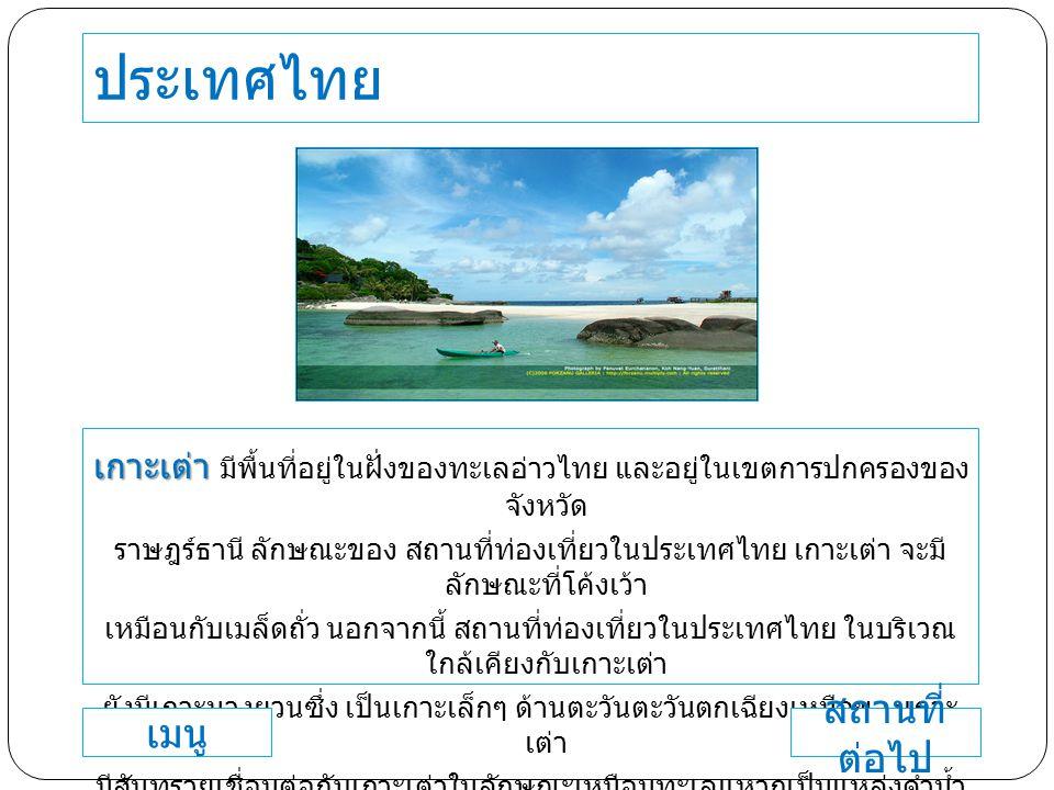 ประเทศไทย เกาะเต่า เกาะเต่า มีพื้นที่อยู่ในฝั่งของทะเลอ่าวไทย และอยู่ในเขตการปกครองของ จังหวัด ราษฎร์ธานี ลักษณะของ สถานที่ท่องเที่ยวในประเทศไทย เกาะเ