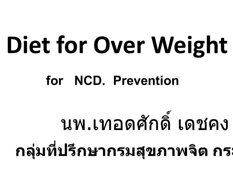Over Weight BMI 25-30 = Over weight มากกว่า 30 = Obesity รอบเอว 32 นิ้ว ( หญิง ) 36 นิ้ว ( ชาย )