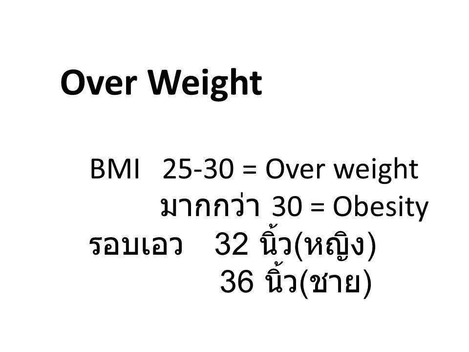 หลักการที่จำเป็น อ อาหาร เน้นลดแป้งและน้ำตาล เพิ่มโปรตีนสร้างความอิ่ม อ ออกกำลังกาย สัปดาห์ละมากกว่า 75 นาที สอดคล้องกับชีวิตประจำวัน อ อารมณ์ ฝึกสร้างความสงบ / ผ่อนคลายวันละ 10 นาที ( การนอนได้เป็นตัวชี้วัดสำคัญ ) ส สุรา เลิกหรือลดการดื่มสุรา ส สูบบุหรี่ เลิกสูบบุหรี่