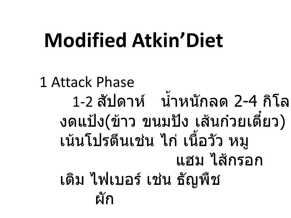 Modified Atkin'Diet 2 Maintenance Phase 2-4 สัปดาห์ น้ำหนักคงที่ เน้น แป้งน้อย โปรตีนมาก ไฟเบอร์ ผัก ผลไม้ไม่หวานจัด