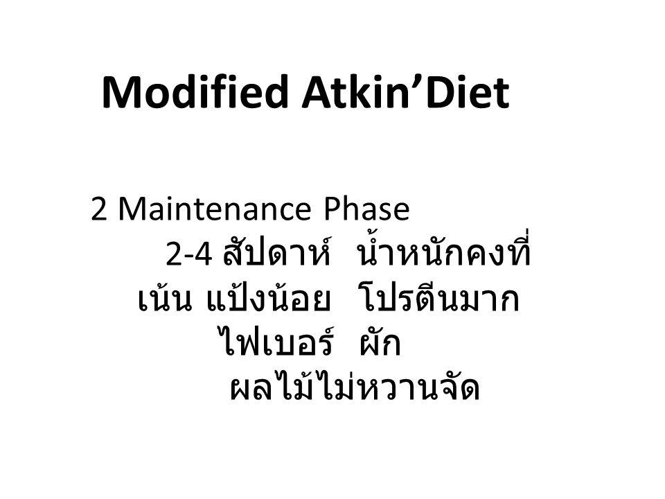 1 เนื้อสัตว์ ( หรือโปรตีนถั่ว / ไข่ ) มากกว่า 180 กรัม ( โปรตีน 42 กรัม ) ต่อมื้อ ( เดิมแนะนำที่วันละ 300 กรัม ( โปรตีน 70 กรัม )) 120*4 = 480 2 ไขมัน วันละ 100-120 ซีซี (5 ซีซี / 1 ช้อนชา ) ( รวม 1480++) 100*8 = 800 3 ข้าวสุก ( คาโบ ) ไม่เกิน 1 ทัพพี ต่อมื้อ 3 มื้อ 60 กรัม *4 = 240 4 ผัก / ผลไม้ ไม่หวาน ปริมาณอาหารในทางปฏิบัติ Carb ต่ำกว่า 100 กรัมจะลดน้ำหนัก