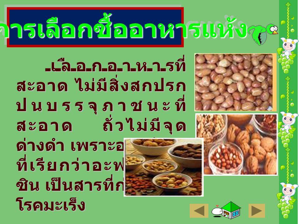 10 ผักผลไม้ ควรซื้อผักสด ไม่ซื้อผักผลไม้ที่มีรอยช้ำ ดู ความอ่อนแก่ของผักและ ผลไม้ ( ผักบางชนิดอร่อยเมื่อ ยังอ่อน เช่น ผักบุ้ง ผัก บางอย่างต้องรอให้แก่