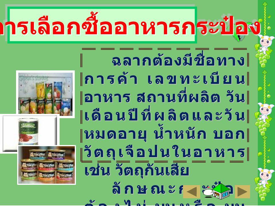 11 หลักการเลือกซื้ออาหารแห้งหลักการเลือกซื้ออาหารแห้ง เลือกอาหารที่ สะอาด ไม่มีสิ่งสกปรก ปนบรรจุภาชนะที่ สะอาด ถั่วไม่มีจุด ด่างดำ เพราะอาจมีสาร ที่เร