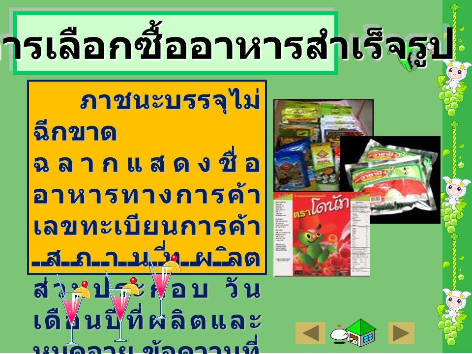13 อาหารกระป๋องที่ผิดสุขลักษณะอาหารกระป๋องที่ผิดสุขลักษณะ กระป๋องที่ไม่มีฉลาก กระป๋องที่มีรอยบุบกระป๋องที่มีรอยบุบ