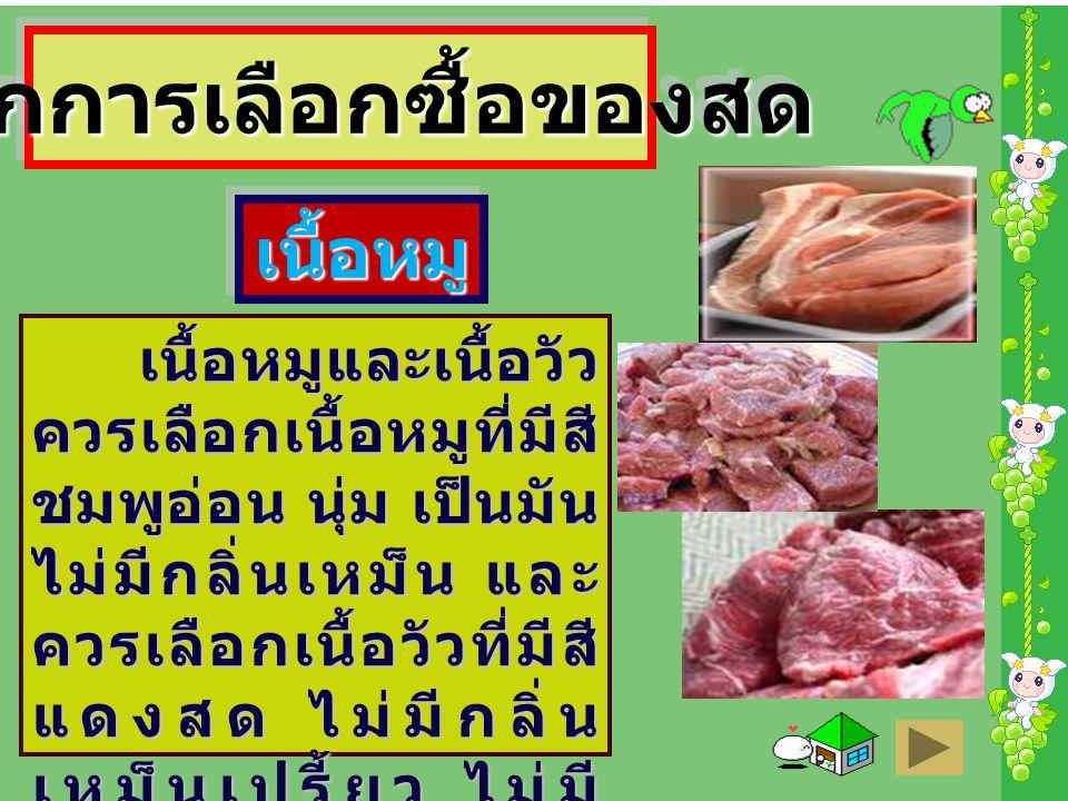 4 หลักในการเลือกซื้อ อาหารสด หลักในการเลือกซื้อ อาหารสด หลักในการเลือกซื้อ ผักและผลไม้ หลักในการเลือกซื้อ ผักและผลไม้ หลักในการเลือกซื้อ อาหารแห้ง หลั
