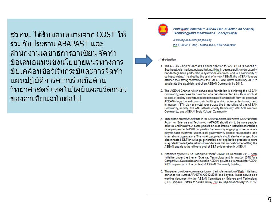Agreed Decisions of COST-64 30 November 2012 Jerudong, Brunei Darussalam Reorganisation and Re-Structuring of COST Clusters shall be established to act as business centres to support the implementation of the Krabi Initiative thematic tracks.