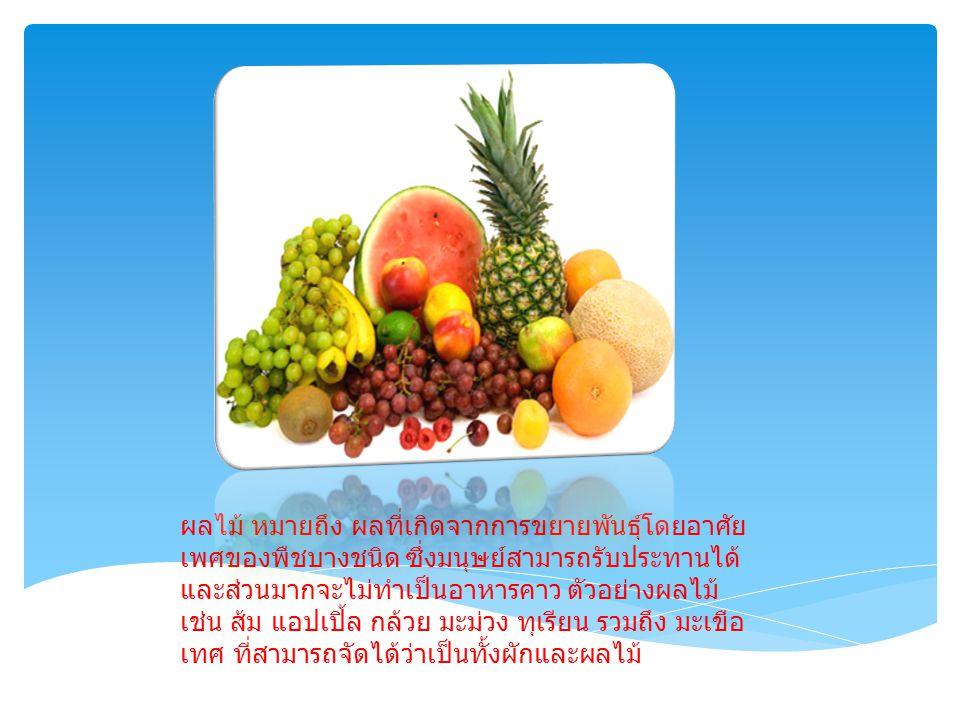 ผลไม้ไทย ผลไม้ หมายถึง ผลที่เกิดจากการขยายพันธุ์โดยอาศัย เพศของพืชบางชนิด ซึ่งมนุษย์สามารถรับประทานได้ และส่วนมากจะไม่ทำเป็นอาหารคาว ตัวอย่างผลไม้ เช่น ส้ม แอปเปิ้ล กล้วย มะม่วง ทุเรียน รวมถึง มะเขือ เทศ ที่สามารถจัดได้ว่าเป็นทั้งผักและผลไม้