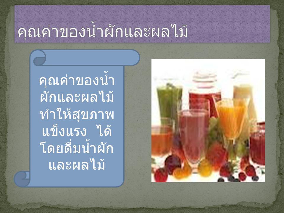 คุณค่าของน้ำ ผักและผลไม้ ทำให้สุขภาพ แข็งแรง ได้ โดยดื่มน้ำผัก และผลไม้