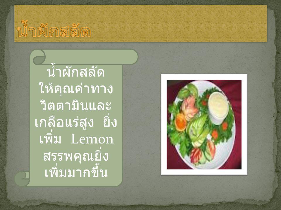 น้ำผักสลัด ให้คุณค่าทาง วิตตามินและ เกลือแร่สูง ยิ่ง เพิ่ม Lemon สรรพคุณยิ่ง เพิ่มมากขึ้น