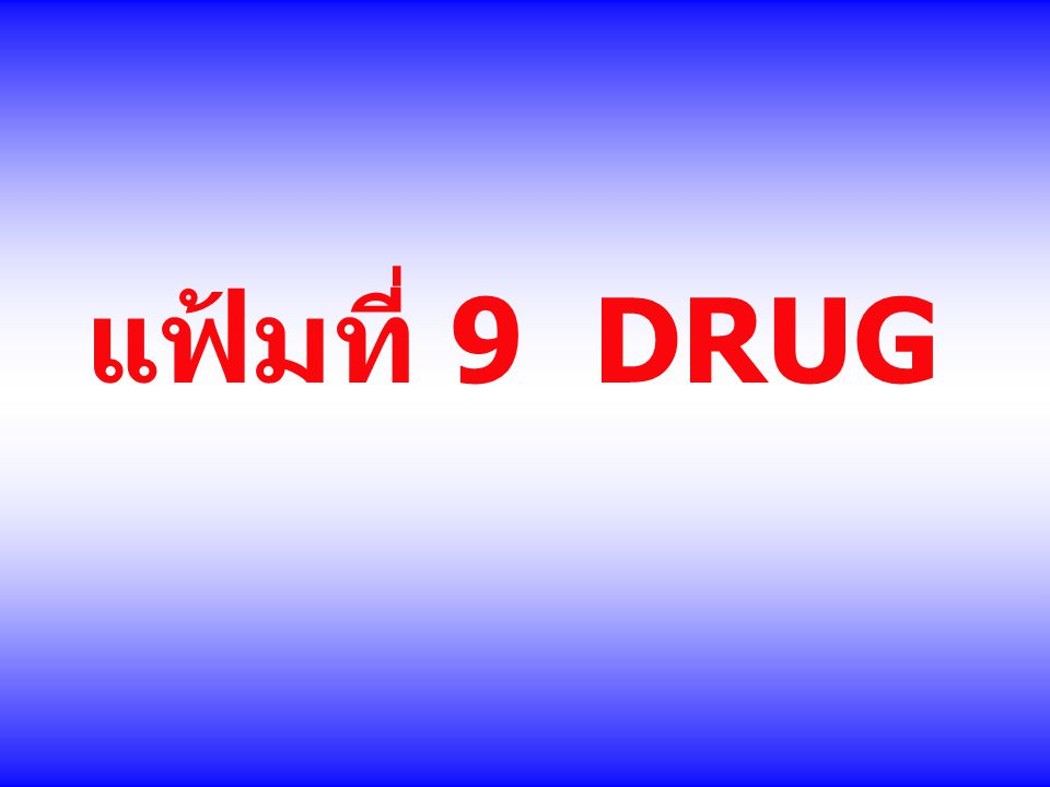 แฟ้มที่ 9 DRUG