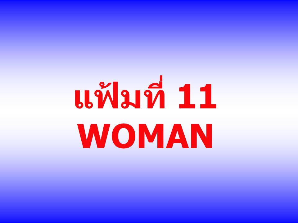 แฟ้มที่ 11 WOMAN