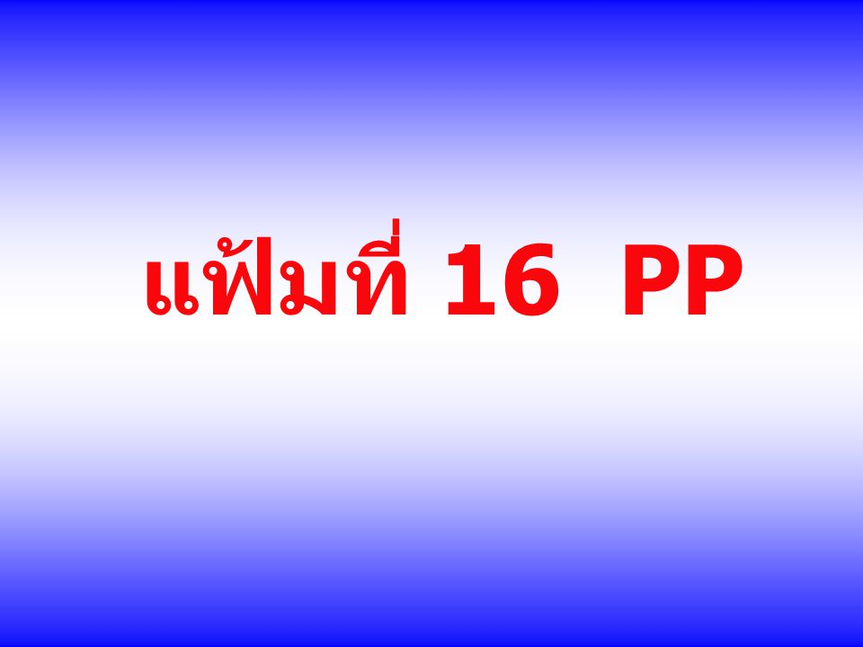 แฟ้มที่ 16 PP