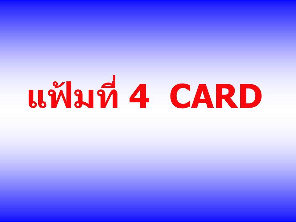 แฟ้มที่ 4 CARD