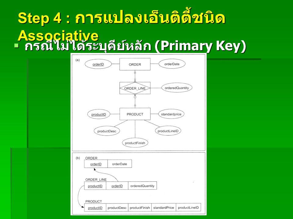 Step 4 : การแปลงเอ็นติตี้ชนิด Associative  กรณีไม่ได้ระบุคีย์หลัก (Primary Key)