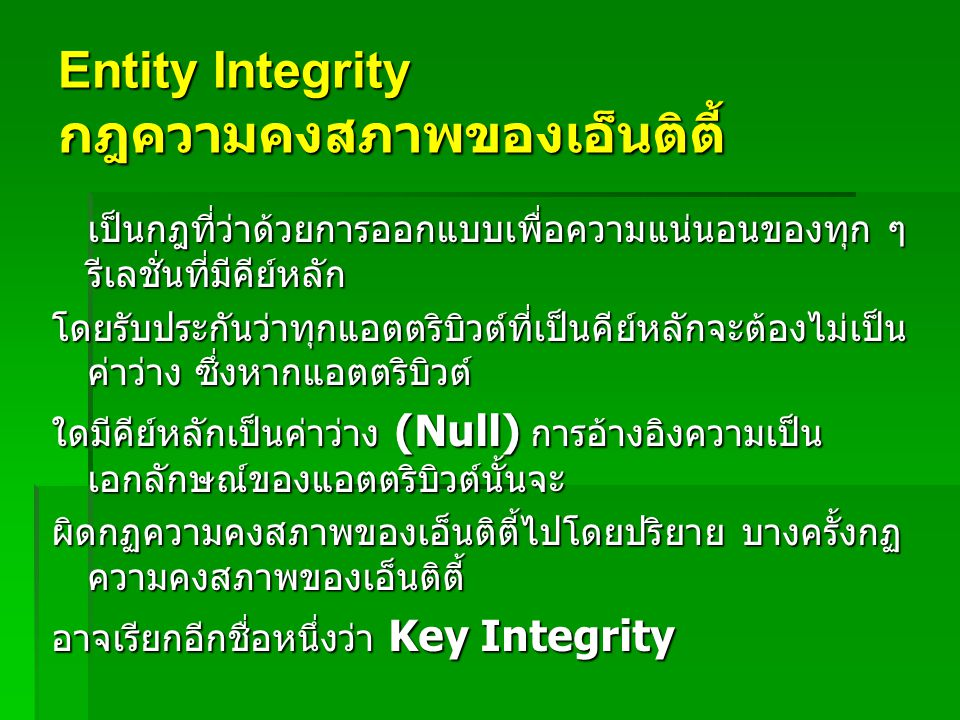Entity Integrity กฎความคงสภาพของเอ็นติตี้ เป็นกฎที่ว่าด้วยการออกแบบเพื่อความแน่นอนของทุก ๆ รีเลชั่นที่มีคีย์หลัก โดยรับประกันว่าทุกแอตตริบิวต์ที่เป็นค