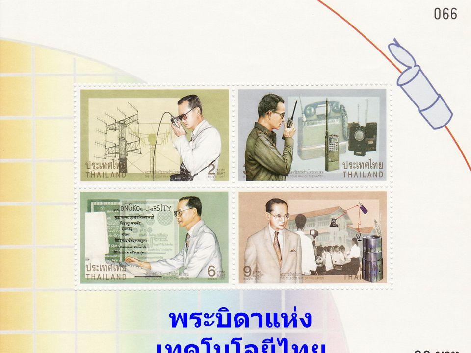 พระบิดาแห่ง เทคโนโลยีไทย