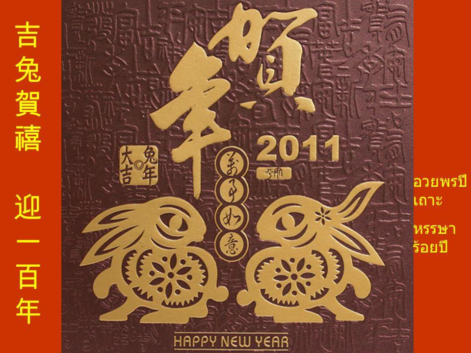 年年如意金歡喜 心想事成財滿門 สวัสดีตรุษจีน ซินฮี้ไล้ เงินทอง หลั่งไหล ตั้วฮวดไช้
