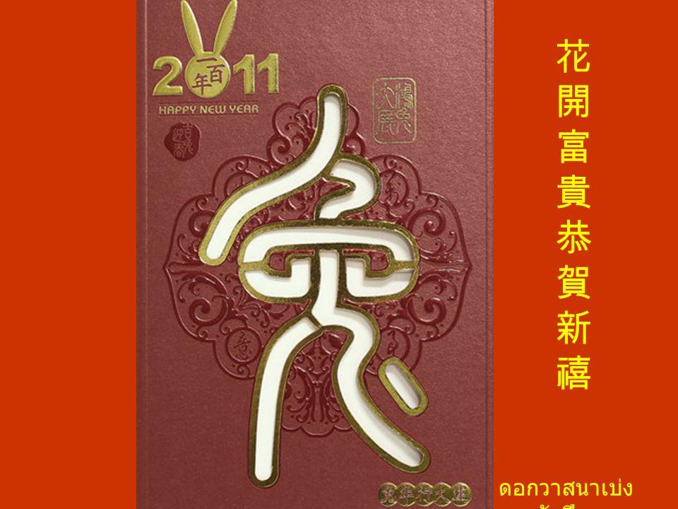 歡喜迎新年 日日是好日 ยินดีรับตรุษจีน ทุกวันวันวิน - วิน