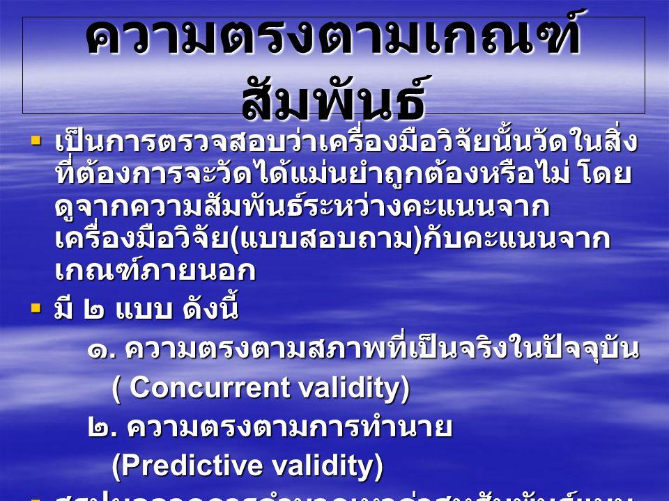 ความตรงตามโครงสร้าง  เป็นการตรวจสอบว่าเครื่องมือวิจัย นั้นวัดได้ถูกต้องแม่นยำ ครอบคลุม และครบถ้วนตามขอบเขตของ ความหมาย องค์ประกอบตามทฤษฎี  การคำนวณมีได้หลายวิธี ดังนี้ ๑.