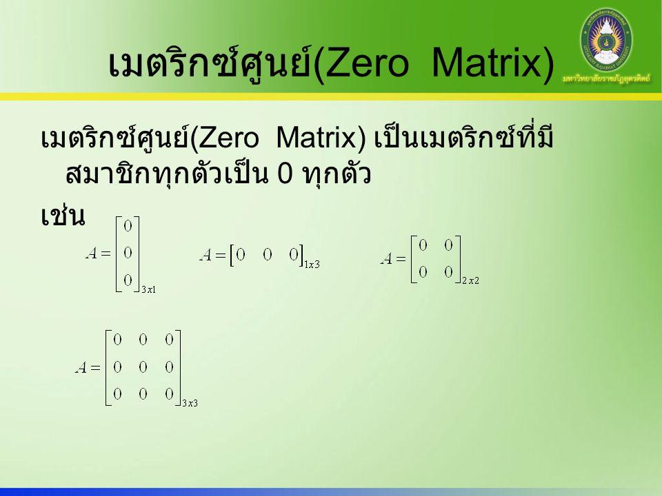 เมตริกซ์จัตุรัส (Square Matrix) เมตริกซ์จัตุรัส (Square Matrix) เป็นเมตริกซ์ที่ มีจำนวนแถวและหลักเท่ากัน
