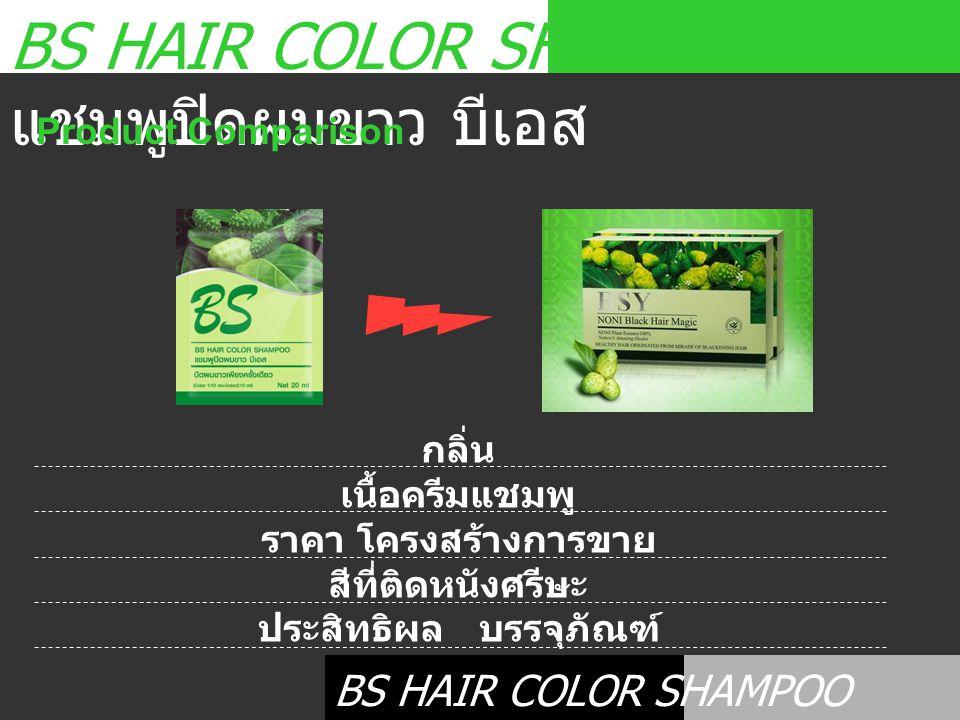 BS HAIR COLOR SHAMPOO แชมพูปิดผมขาว บีเอส Product Comparison กลิ่น เนื้อครีมแชมพู ราคา โครงสร้างการขาย สีที่ติดหนังศรีษะ ประสิทธิผล บรรจุภัณฑ์