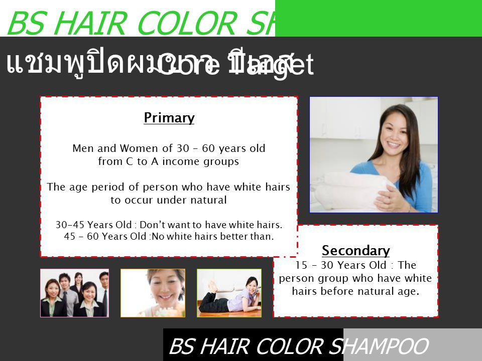 BS HAIR COLOR SHAMPOO แชมพูปิดผมขาว บีเอส Secondary 15 – 30 Years Old : The person group who have white hairs before natural age.