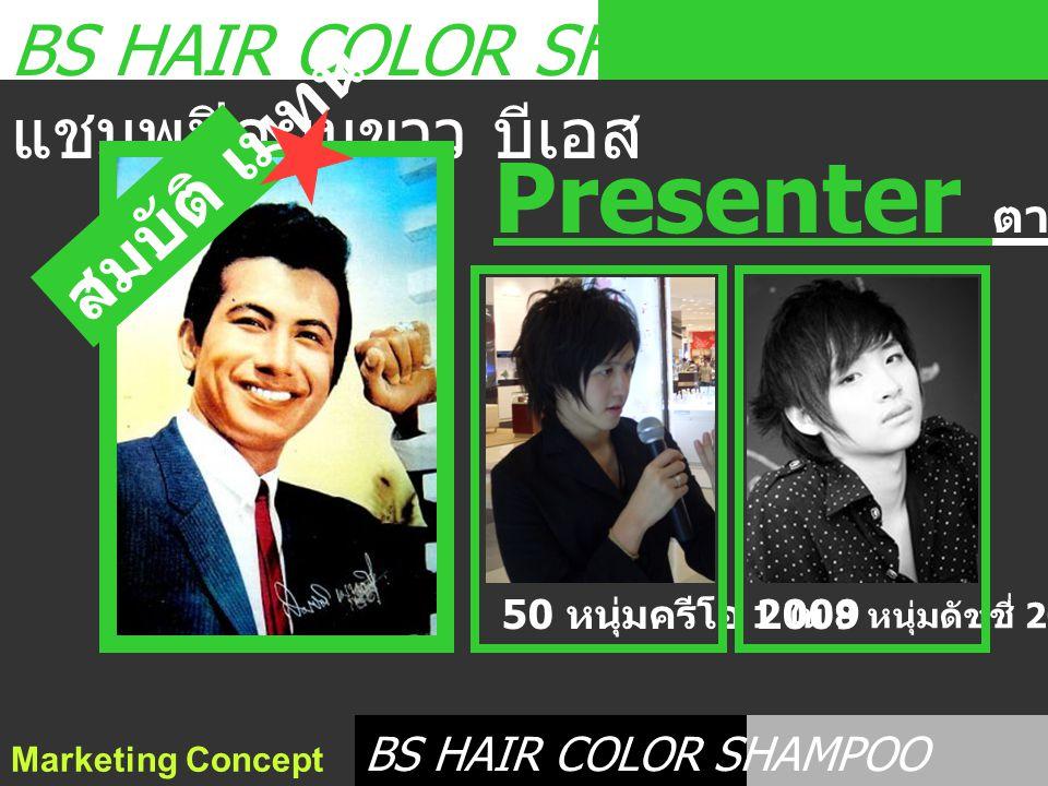 BS HAIR COLOR SHAMPOO แชมพูปิดผมขาว บีเอส Presenter ตามหาสระโนไวท์ 50 หนุ่มครีโอ 2009 1 ใน 8 หนุ่มดัชชี่ 2009 สมบัติ เมทนี Marketing Concept
