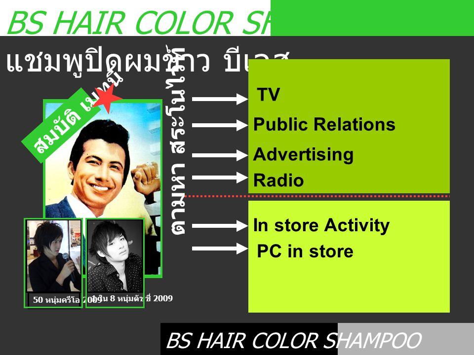 BS HAIR COLOR SHAMPOO แชมพูปิดผมขาว บีเอส Public Relations Advertising PC in store TV In store Activity Radio สมบัติ เมทนี ตามหา สระโนไวท์ 50 หนุ่มครี
