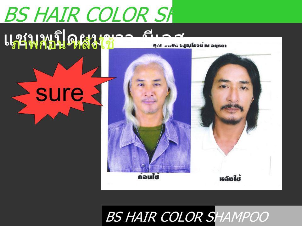 BS HAIR COLOR SHAMPOO แชมพูปิดผมขาว บีเอส ภาพก่อน - หลังใช้ BS HAIR COLOR SHAMPOO แชมพูปิดผมขาว บีเอส sure