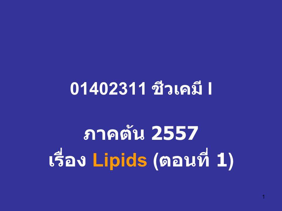 1 01402311 ชีวเคมี I ภาคต้น 2557 เรื่อง Lipids ( ตอนที่ 1)