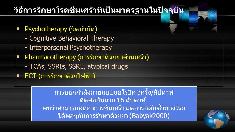 วิธีการรักษาโรคซึมเศร้าที่เป็นมาตรฐานในปัจจุบัน  Psychotherapy (จิตบำบัด) - Cognitive Behavioral Therapy - Interpersonal Psychotherapy  Pharmacother