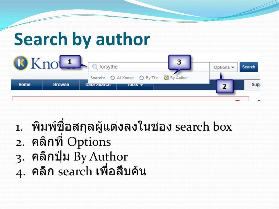 Search by author 1. พิมพ์ชื่อสกุลผู้แต่งลงในช่อง search box 2. คลิกที่ Options 3. คลิกปุ่ม By Author 4. คลิก search เพื่อสืบค้น