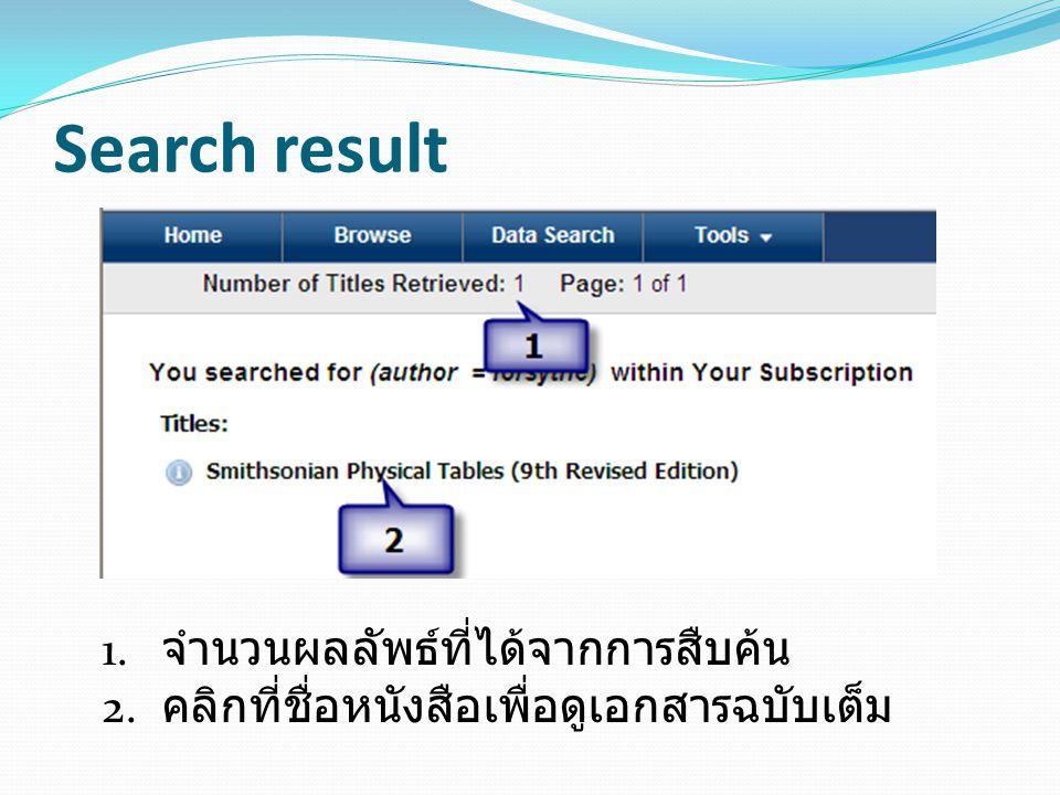 Search result 1. จำนวนผลลัพธ์ที่ได้จากการสืบค้น 2. คลิกที่ชื่อหนังสือเพื่อดูเอกสารฉบับเต็ม