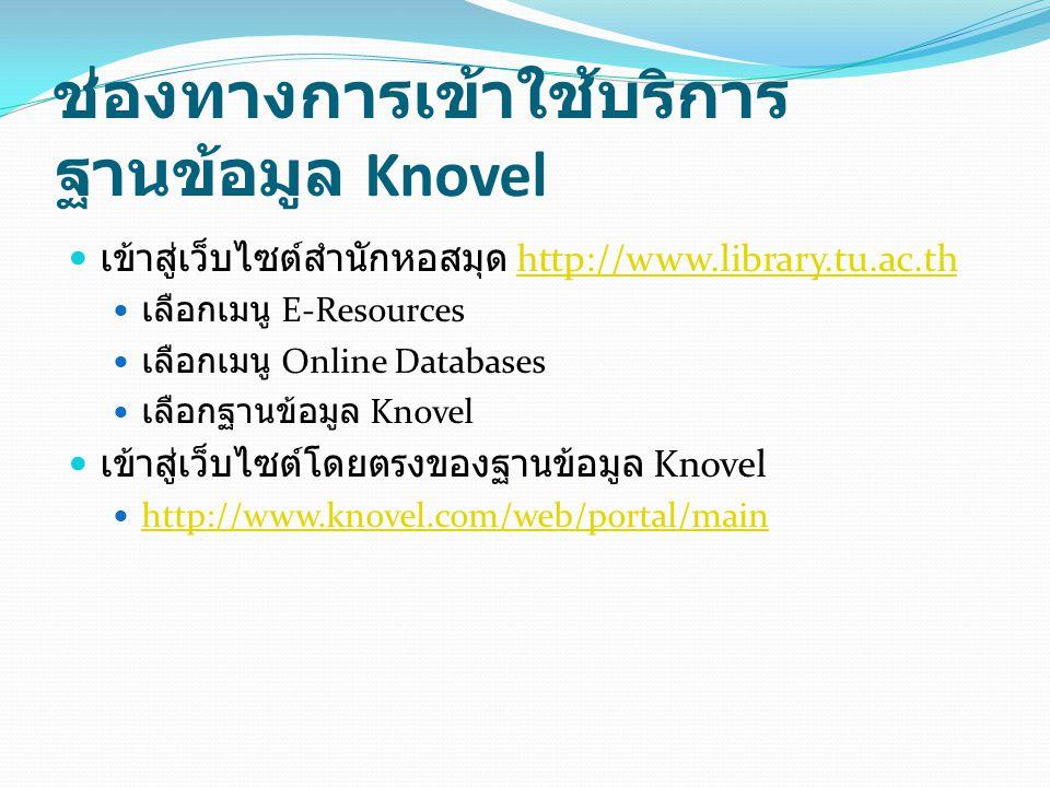 Knovel : home 1.Search menu สืบค้นได้ทั้งการใช้ Keyword และ การสืบค้นแบบจำกัดเขตข้อมูล ได้แก่ Title, Author 2.Browse menu มี 2 รูปแบบได้แก่ Titles by Subject การไล่เรียงหนังสือตามสาขาวิชา และ Titles A-Z การไล่เรียงหนังสือตามลำดับอักษรของ ชื่อหนังสือ