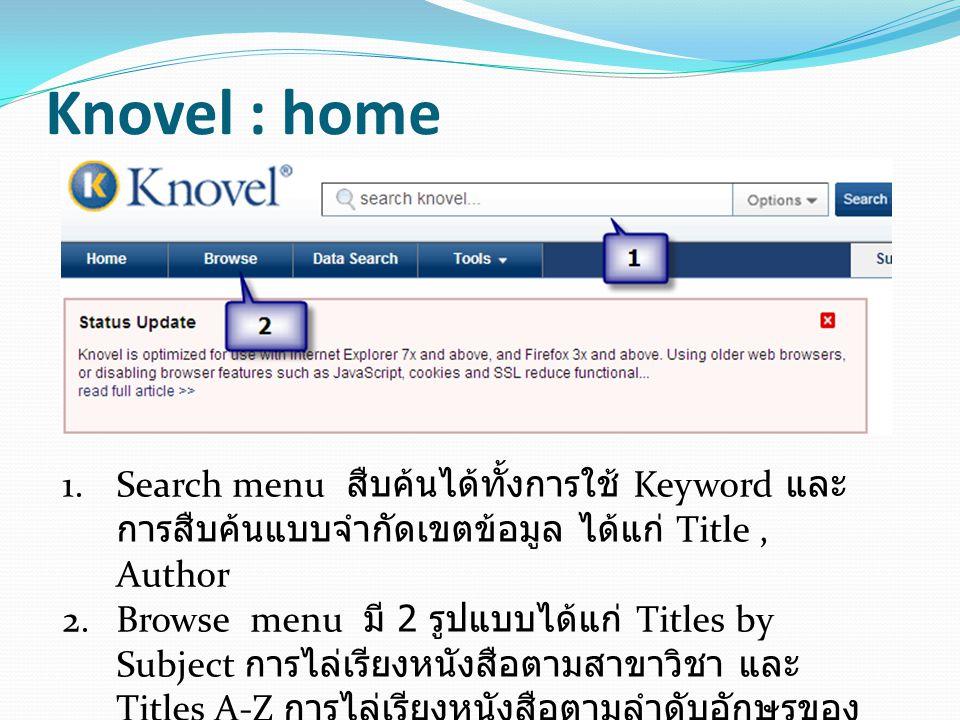 Knovel : home 1.Search menu สืบค้นได้ทั้งการใช้ Keyword และ การสืบค้นแบบจำกัดเขตข้อมูล ได้แก่ Title, Author 2.Browse menu มี 2 รูปแบบได้แก่ Titles by
