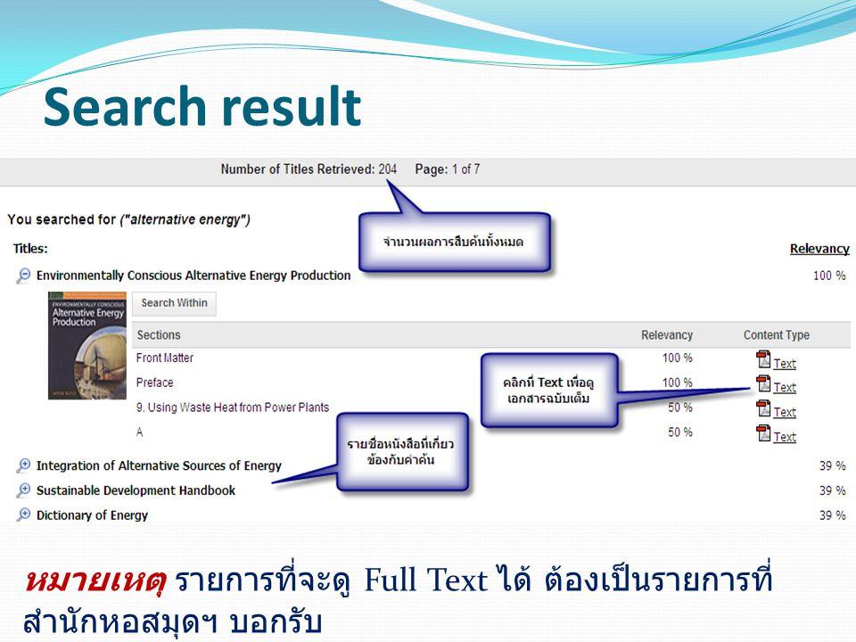 Search result หมายเหตุ รายการที่จะดู Full Text ได้ ต้องเป็นรายการที่ สำนักหอสมุดฯ บอกรับ