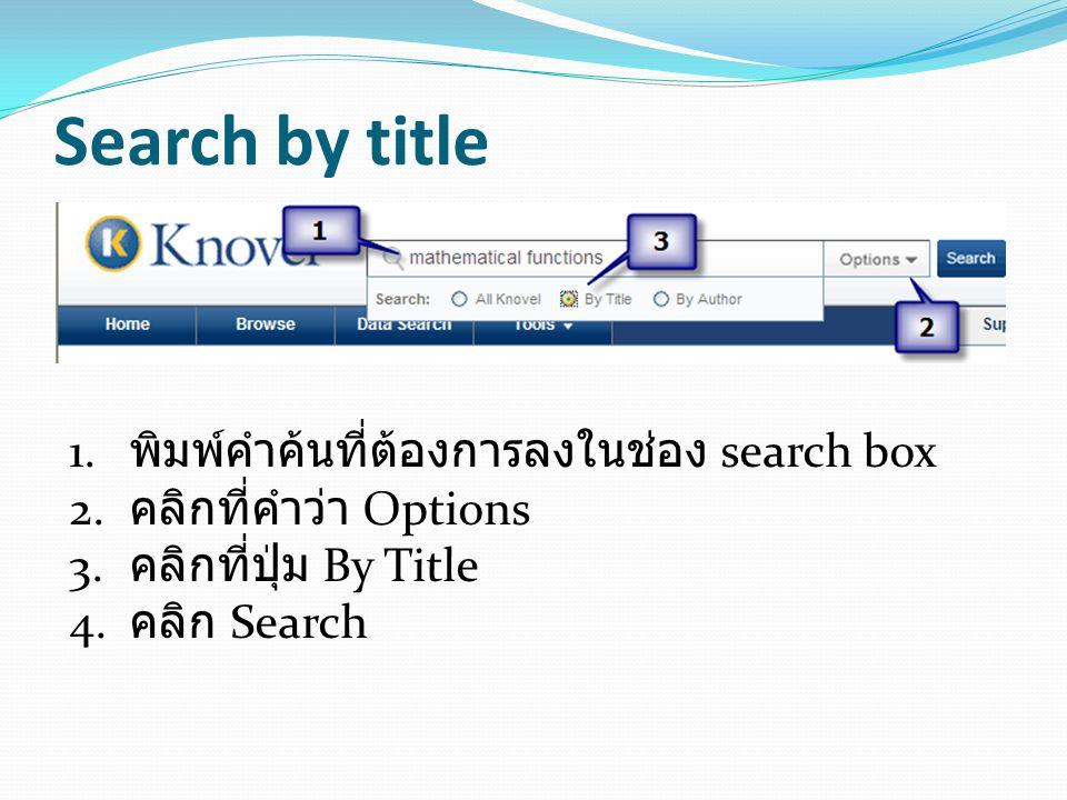 Search by title 1. พิมพ์คำค้นที่ต้องการลงในช่อง search box 2. คลิกที่คำว่า Options 3. คลิกที่ปุ่ม By Title 4. คลิก Search