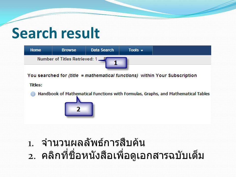 Search result 1. จำนวนผลลัพธ์การสืบค้น 2. คลิกที่ชื่อหนังสือเพื่อดูเอกสารฉบับเต็ม