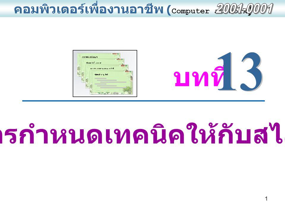 12 คอมพิวเตอร์เพื่องานอาชีพ ( Computer at Work ) 3.