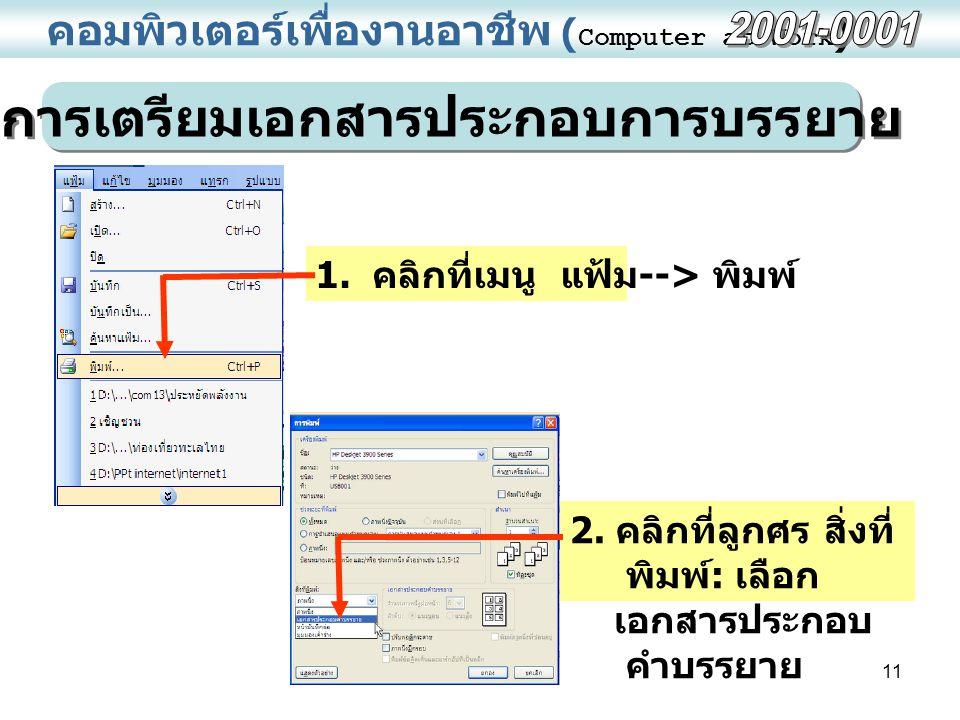 11 คอมพิวเตอร์เพื่องานอาชีพ ( Computer at Work ) การเตรียมเอกสารประกอบการบรรยาย 1. คลิกที่เมนู แฟ้ม --> พิมพ์ 2. คลิกที่ลูกศร สิ่งที่ พิมพ์ : เลือก เอ