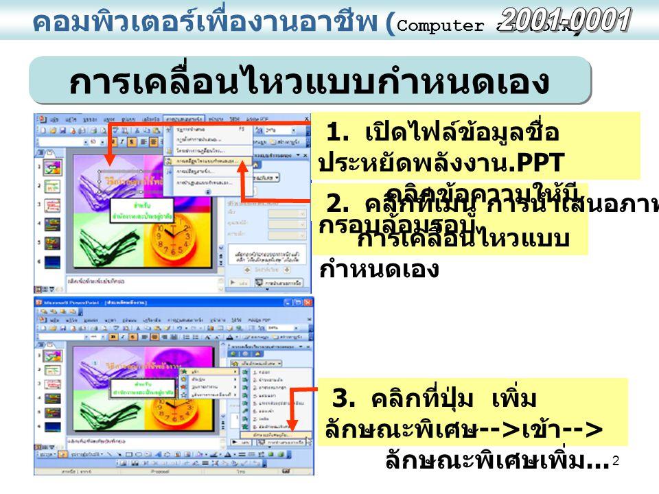 2 คอมพิวเตอร์เพื่องานอาชีพ ( Computer at Work ) การเคลื่อนไหวแบบกำหนดเอง 2.
