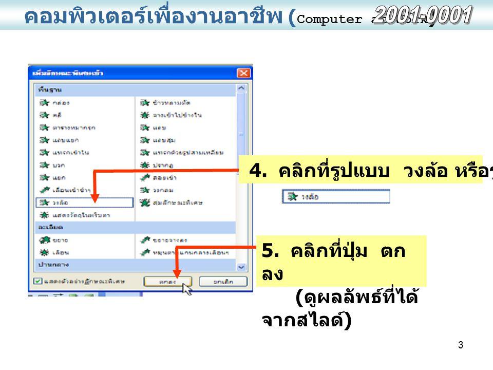 4 คอมพิวเตอร์เพื่องานอาชีพ ( Computer at Work ) 6.
