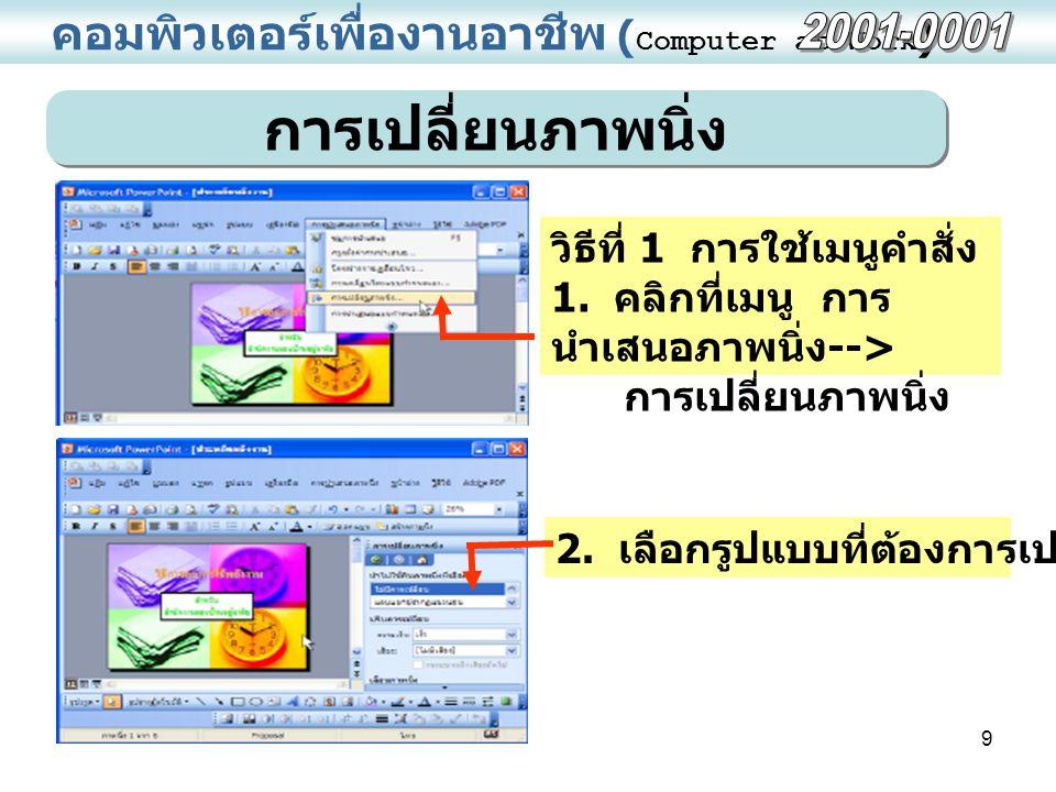 10 คอมพิวเตอร์เพื่องานอาชีพ ( Computer at Work ) การเปลี่ยนภาพนิ่ง วิธีที่ 3 การใช้ปุ่มการเปลี่ยน ภาพนิ่ง 1.