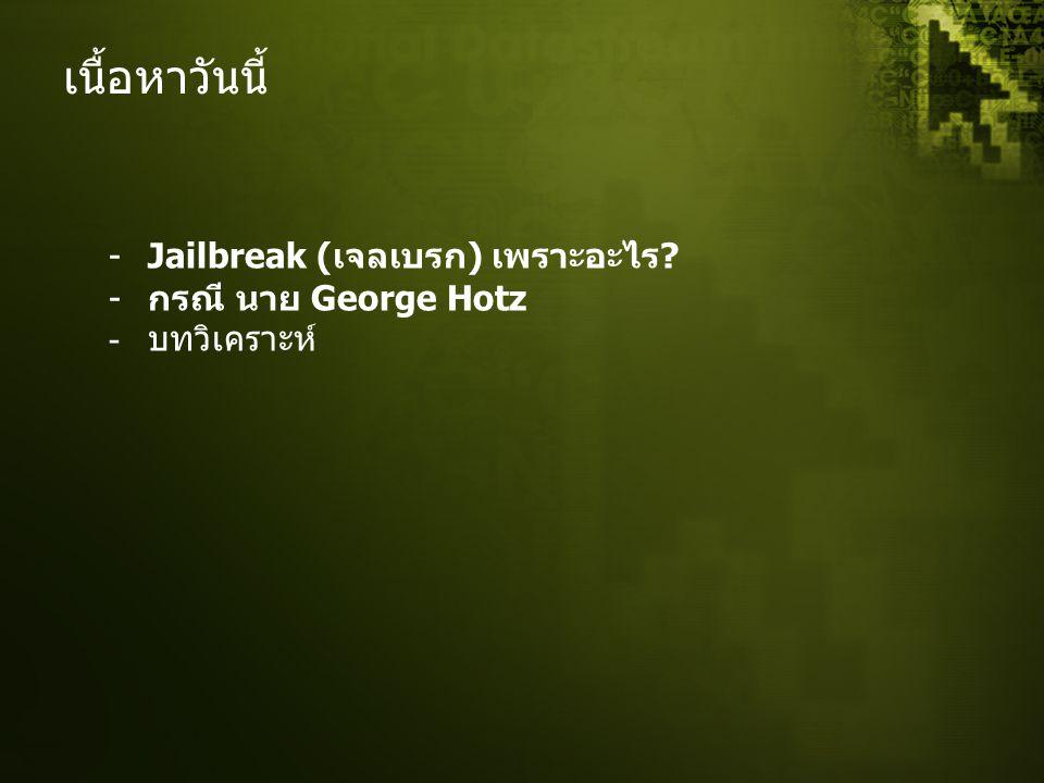 เนื้อหาวันนี้ -Jailbreak ( เจลเบรก ) เพราะอะไร ? - กรณี นาย George Hotz - บทวิเคราะห์