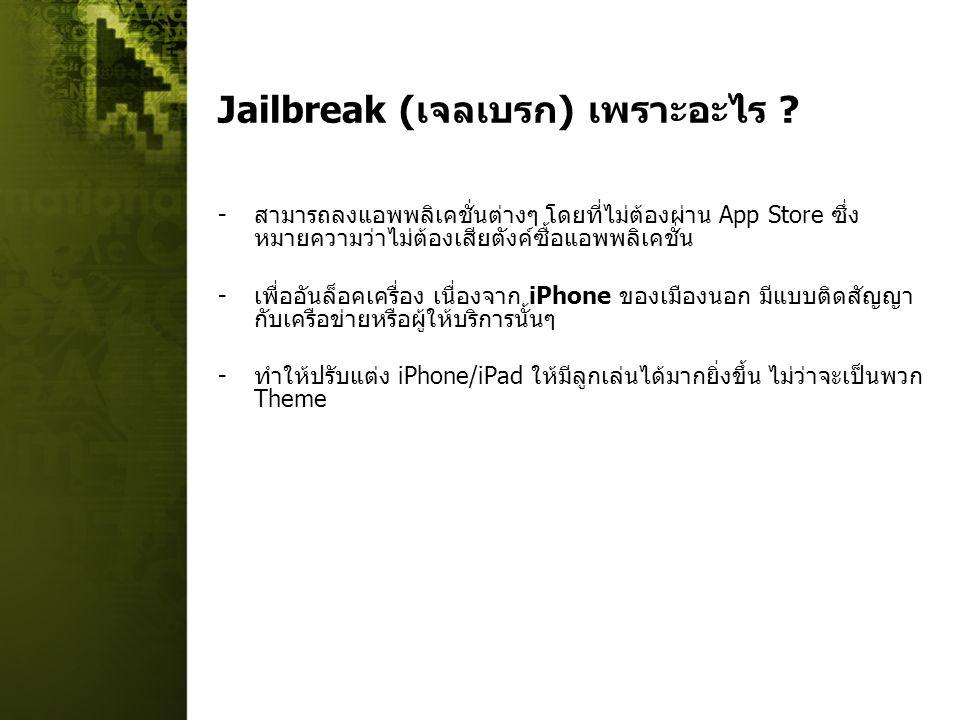 Jailbreak ( เจลเบรก ) เพราะอะไร .